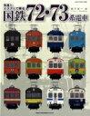 【送料無料】 写真とイラストで綴る 国鉄72・73系電車 ネコムック / ネコ・パブリッシング 【ムック】