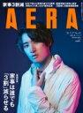 AERA (アエラ) 2020年 7月 27日号 【表紙:向井康二 (Snow Man)】 / AERA編集部 【雑誌】