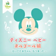 Disney/ディズニー・ベビーオルゴール編〜泣いてた赤ちゃん、もう笑った〜【CD】