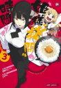 姫様 拷問 の時間です 3 ジャンプコミックス / ひらけい 【コミック】