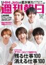 週刊朝日 2020年 7月 17日号【表紙:HiHi Jets】 / 週刊朝日編集部 【雑誌】