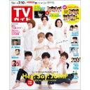 週刊TVガイド 関西版 2020年 7月 10日号【Hey! Say! JUMP】 / 週刊TVガイド関西版 【雑誌】 - HMV&BOOKS online 1号店