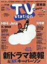TV station (テレビステーション) 関東版 2020年 7月 11日号【巻頭グラビア:HiHi Jets】 / TV station 関東版編集部 【雑誌】