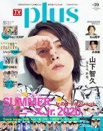 TVガイドPLUS VOL.39【表紙:山下智久】[TVガイドMOOK] 【ムック】