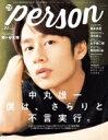 TVガイドPERSON VOL.95【表紙:中丸雄一】[東京ニュースMOOK] / TVガイドPERSON編集部 【ムック】