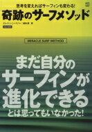 奇跡のサーフメソッド/クレイトン・ニーバナー【本】