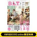 《HMV & BOOKS online限定特典限定特典:両面超ビッグポスター》B.L.T. ...