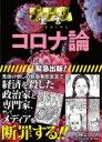 ゴーマニズム宣言SPECIAL コロナ論 / 小林よしのり コバヤシヨシノリ 【本】