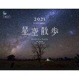 星空散歩 カレンダー 壁掛け 2021 B4ワイド / 武井伸吾 【本】