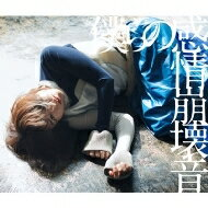 みるきーうぇい/僕らの感情崩壊音 CD