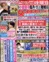 女性セブン 2020年 8月 6日合併号 / 女性セブン編集部 【雑誌】 - HMV&BOOKS online 1号店