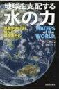 【送料無料】 地球を支配する水の力 気象予測の謎に挑んだ科学