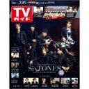 週刊TVガイド 関西版 2020年 7月 31日号【表紙:SixTONES】 / 週刊TVガイド関西版 【雑誌】 - HMV&BOOKS online 1号店