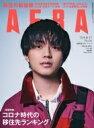 AERA (アエラ) 2020年 8月 10・17日合併号 【表紙:永瀬廉】 / AERA編集部 【雑誌】