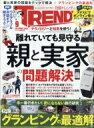 日経 TRENDY (トレンディ) 2020年 9月号 /