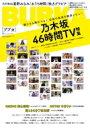 BUBKA (ブブカ) 2020年 9月号 / BUBKA編集部 【雑誌】