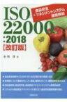 【送料無料】 ISO22000: 2018 食品安全マネジメントシステム徹底解説 / 小川洋 【本】