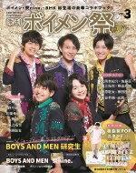 【送料無料】 F.ENT OFFICIAL PHOTO BOOK「季刊 ボイメン祭」VOL.3・2020夏[TVガイドMOOK] 【ムック】