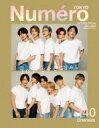 Numero TOKYO 2020年10月号増刊号【JO1表紙 & 別冊付録バージョン】 / Numero TOKYO編集部 【雑誌】