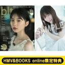 《HMV & BOOKS online限定特典:守屋麗奈(欅坂46)ポストカード》blt g...