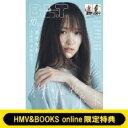 《HMV & BOOKS online限定特典:ポス...