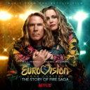 ユーロビジョン歌合戦 〜ファイア サーガ物語〜 / Eurovision Song Contest: The Story of Fire Saga (Music from the Netflix Film) 輸入盤 【CD】