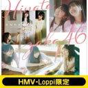 【送料無料】 日向坂46 / 《Loppi・HMV限定 缶ケースB付》 タイトル未定 【初回仕様限定盤 TYPE-B】(+Blu-ray) 【CD】