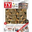 週刊TVガイド 関西版 2020年 8月 21日号【表紙:Twenty★Twenty】 / 週刊TVガイド関西版 【雑誌】 - HMV&BOOKS online 1号店
