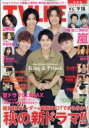 TV LIFE(テレビライフ)関西版 2020年 9月 18日号【表紙:King & Prince】 / TV LIFE編集部 【雑誌】 - HMV&BOOKS online 1号店