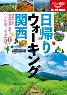 日帰りウォーキング 関西 大人の遠足BOOK 【本】