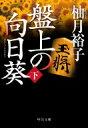 盤上の向日葵 下 中公文庫 / 柚月裕子 【文庫】