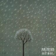 さだまさしサダマサシ/随想録 初回生産 盤  SHM-CD