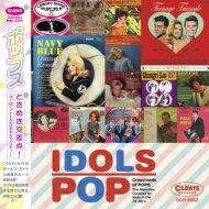 ポップスときめき交差点 70s-80sアイドルが口ずさんだメロディー 【CD】