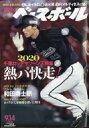 週刊ベースボール 2020年 9月 14日号 / 週刊ベースボール編集部 【雑誌】