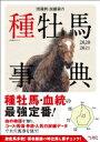 【送料無料】 田端到・加藤栄の種牡馬事典 2020‐2021 / 田端到 【本】