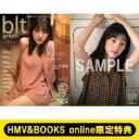 《HMV & BOOKS online限定特典:佐々木美玲(日向坂46)ポスター》blt g...