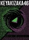 【送料無料】 欅坂46 / ベストアルバム『永遠より長い一瞬 〜あの頃、確かに存在した私たち〜』 【初回仕様限定盤 TYPE-A】(2CD+ Blu-ray) 【CD】・・・