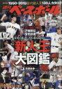 週刊ベースボール 2020年 10月 5日号 / 週刊ベースボール編集部 【雑誌】