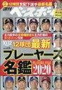 週刊ベースボール 2020年 10月 12日号 / 週刊ベースボール編集部 【雑誌】