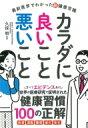 最新医学でわかった新健康常識 カラダに良いこと悪いこと / 久保明 【本】