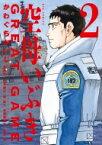 空母いぶき GREAT GAME 2 ビッグコミックス / かわぐちかいじ カワグチカイジ 【コミック】