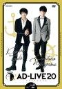 【送料無料】 「AD-LIVE 2020」第2巻(津田健次郎×西山宏太朗) 【DVD】