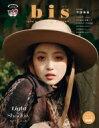 bis (ビス) 2020年 11月号 【表紙:今田美桜】 / bis編集部 【雑誌】