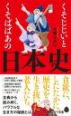 くそじじいとくそばばあの日本史 ポプラ新書 / 大塚ひかり 【本】