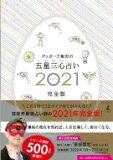 【送料無料】 ゲッターズ飯田の五星三心占い 2021完全版 / ゲッターズ飯田 【本】