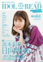 IDOL AND READ 024【表紙:高本彩花(日向坂46)】 / IDOL AND READ ...