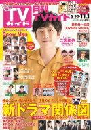 月刊 TVガイド静岡版 2020年 11月号 / TVガイド静岡版編集部 【雑誌】