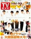 週刊TVガイド 関西版 2020年 10月 2日号【表紙:V6】 / 週刊TVガイド関西版 【雑誌】 - HMV&BOOKS online 1号店