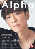 TVガイドAlpha EPISODE II【表紙:小山慶一郎】[TVガイドMOOK] 【ムック】