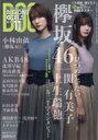 BIG ONE GIRLS 2020年 11月号 【表紙:土生瑞穂・関有美子(欅坂46)】 / BI...
